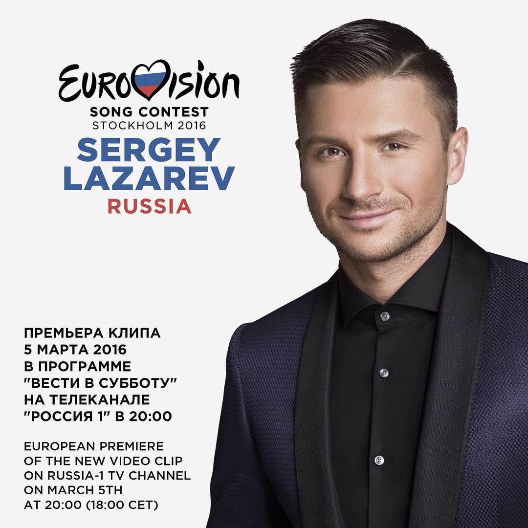 Скачать клип Сергей Лазарев - Евровидение бесплатно по прямой ссылке...